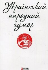 Український народний гумор - фото обкладинки книги