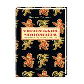 Український націоналізм - фото обкладинки книги