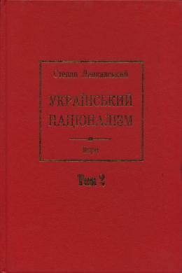 Український націоналізм - фото книги