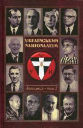 Український націоналізм. Антологія - фото обкладинки книги