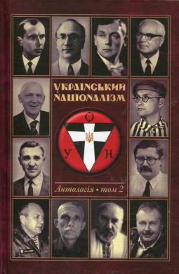 Український націоналізм. Антологія - фото книги