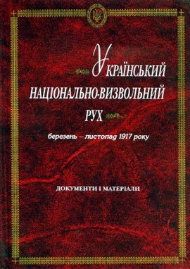 Український національно-визвольний рух. Березень-листопад 1917 року. Документи і матеріали - фото книги