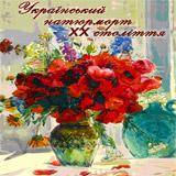 Український натюрморт ХХ століття - фото обкладинки книги