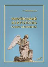 Український некрополь Санкт-Петербурга - фото обкладинки книги