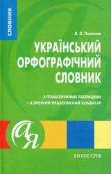 Український орфографічний словник з граматичними таблицями - фото обкладинки книги