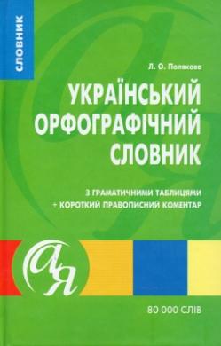 Український орфографічний словник з граматичними таблицями - фото книги