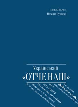 Український «Отче наш» - фото книги