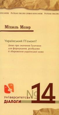 Український П'ємонт? - фото книги