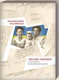 Український палімпсест. Оксана Забужко у розмові з Ізою Хруслінською - фото книги