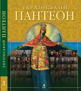 Український пантеон - фото книги