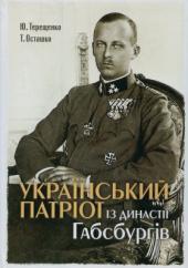 Український патріот із династії Габсбургів - фото обкладинки книги