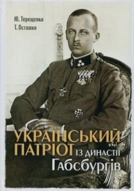 Український патріот із династії Габсбургів - фото книги