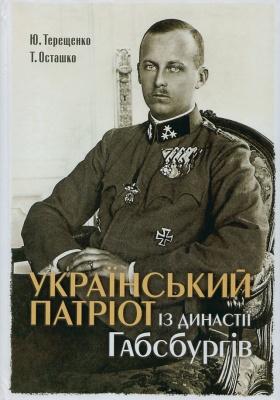 Книга Український патріот із династії Габсбургів