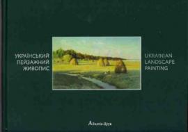 Український пейзажний живопис - фото книги