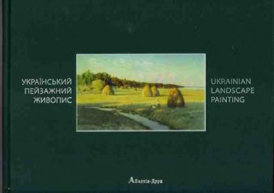 Книга Український пейзажний живопис