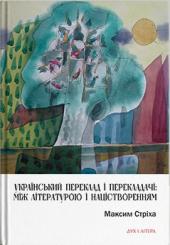 Український переклад і перекладачі: між літературою і націєтворенням - фото обкладинки книги