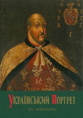 Український портрет ХVІ - ХVІІІ століть - фото книги