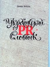 Український PR словник - фото обкладинки книги
