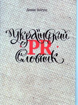 Український PR словник - фото книги