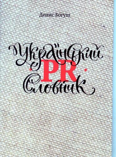 Книга Український PR словник