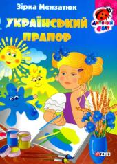Український прапор - фото обкладинки книги