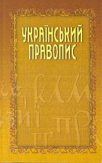 Книга Український правопис