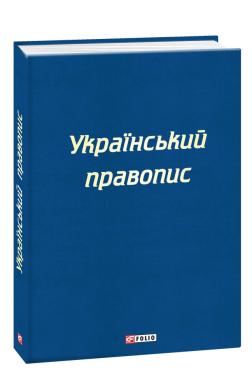Український правопис - фото книги