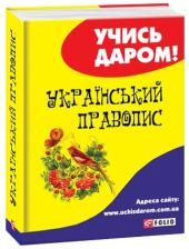Український правопис - фото обкладинки книги