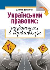 Український правопис: роздоріжжя і дороговкази - фото обкладинки книги