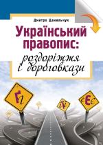 Книга Український правопис: роздоріжжя і дороговкази