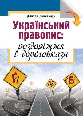 Український правопис: роздоріжжя і дороговкази - фото книги