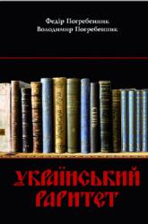 Український раритет - фото обкладинки книги