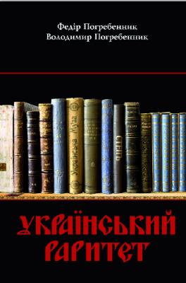 Книга Український раритет
