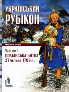 Український рубікон: Полтавська битва 27 червня 1709 р. - фото книги