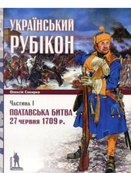 Український рубікон. Полтавська битва 27 червня 1709 р. (комплект із 2 книг) - фото книги