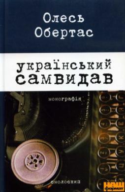 Український самвидав - фото книги