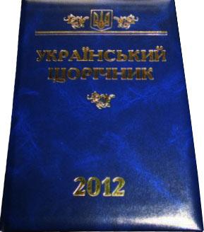 Книга Український щорічник 2012