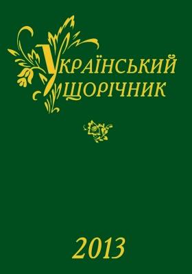 Книга Український щорічник 2013