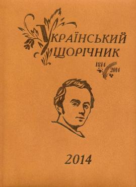 Український щорічник 2014 - фото книги