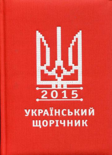 Український щорічник 2015