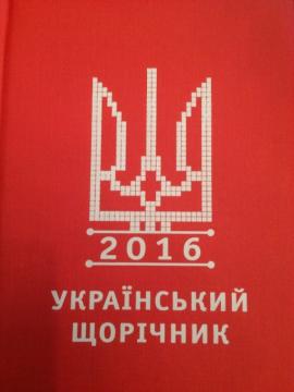 Український щорічник 2016 - фото книги