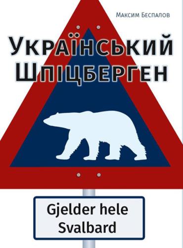 Книга Український  Шпіцберген