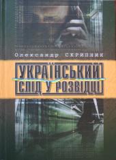 Український слід у розвідці - фото обкладинки книги