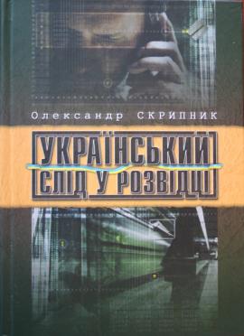 Український слід у розвідці - фото книги