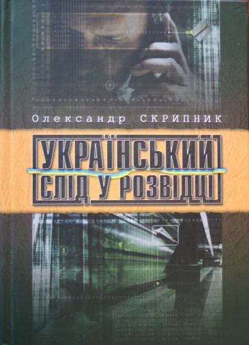 Книга Український слід у розвідці