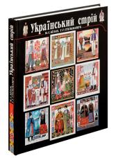 Український стрій - фото обкладинки книги