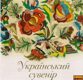 Український сувенір - фото книги