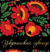 Український сувенір - фото обкладинки книги
