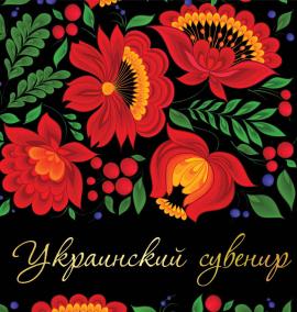 Книга Український сувенір