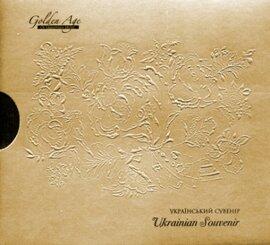 Український Сувенір. Ukrainian Souvenir - фото книги